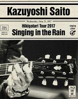 """斉藤和義 弾き語りツアー2017 """"雨に歌えば"""" Live at 中野サンプラザ 2017.06.21【Blu-ray】"""