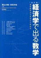『経済学で出る数学改訂版 高校数学からきちんと攻める 』の画像