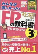 5/26発売!2021-2022年版 FPの教科書