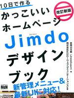 赤間公太郎/KDDIウェブコミュニケーションズ『10日で作るかっこいいホームページJimdoデザインブック改訂新版』表紙