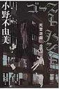 ゴーストハント(4) 死霊遊戯 (幽BOOKS) [ 小野不由美 ]