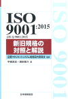 ISO 9001:2015(JIS Q 9001:2015)新旧規格の対照と解説 (Management system ISO series) [ 中条武志 ]