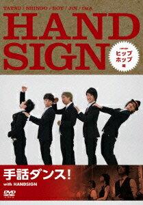 手話ダンス! with HANDSIGN ヒップホップ編 [ HANDSIGN ]