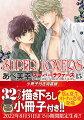 SUPER LOVERS 第15巻 小冊子付き特装版