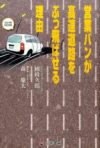 【楽天ブックスならいつでも送料無料】営業バンが高速道路をぶっ飛ばせる理由 [ 国政久郎 ]