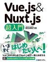 Vue.js&Nuxt.js超入門 [ 掌田津耶乃 ]