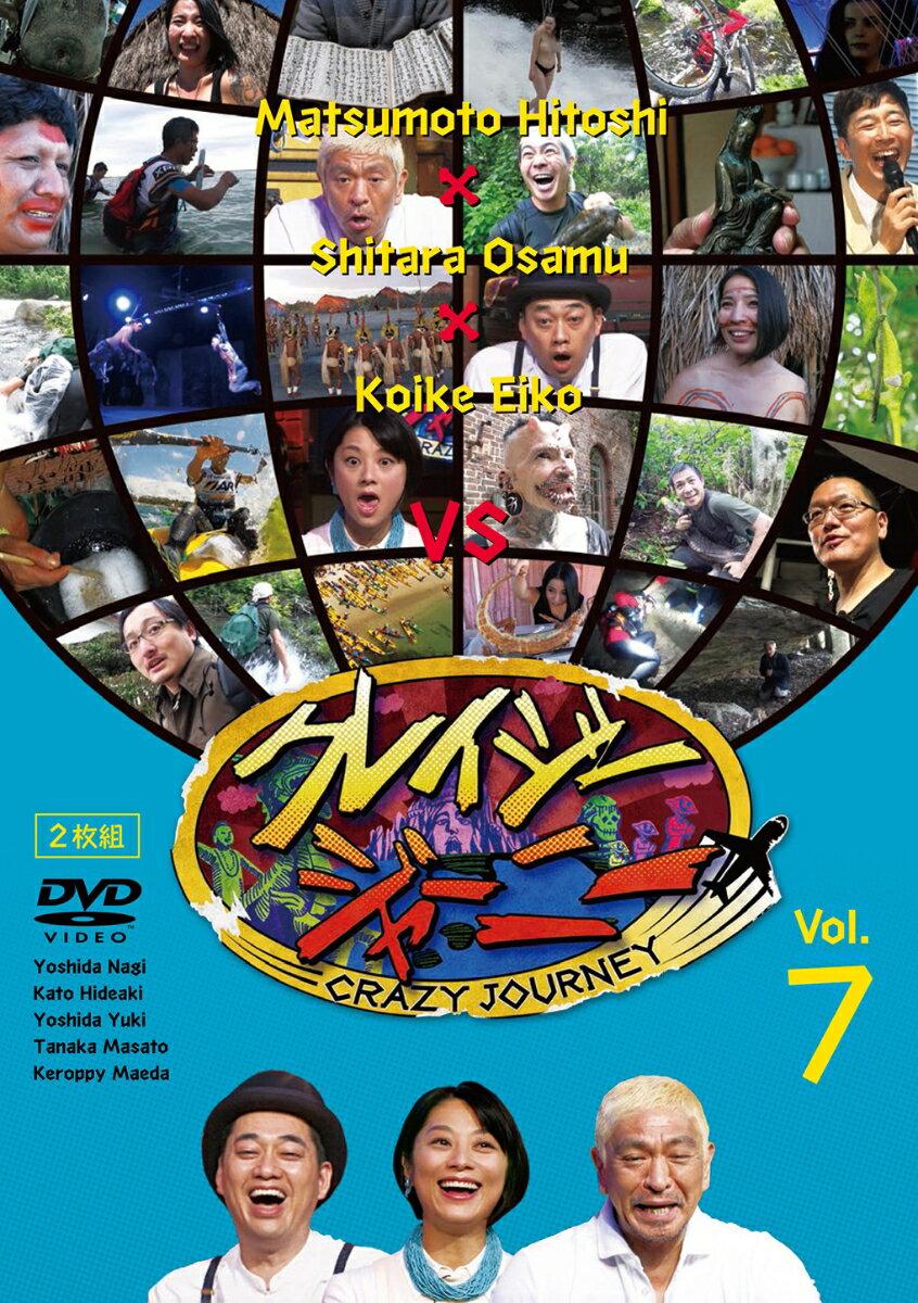 クレイジージャーニー vol.7