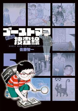 ゴーストママ捜査線 新装版(5) (ビッグ コミックス) [ 佐藤 智一 ]