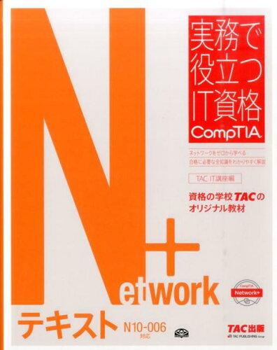 Network+テキスト N10-006対応 (実務で役立つIT資格CompTIAシリーズ) [ TAC株式会社 ]