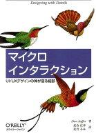 9784873116594 - UI・UXデザインの勉強に役立つ書籍・本や教材まとめ