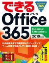 できるOffice365(2019年度版) Business/Enterprise対応 [ インサイトイメージ ] - 楽天ブックス