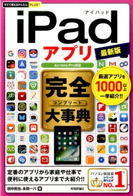 iPadアプリ完全大事典最新版画像