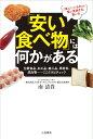 「安い食べ物」には何かがある 生鮮食品、加工品、輸入品、原材料、添加物……ここだけ……