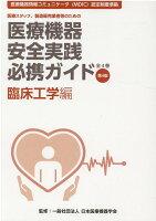 医療機器安全実践必携ガイド 臨床工学編第4版