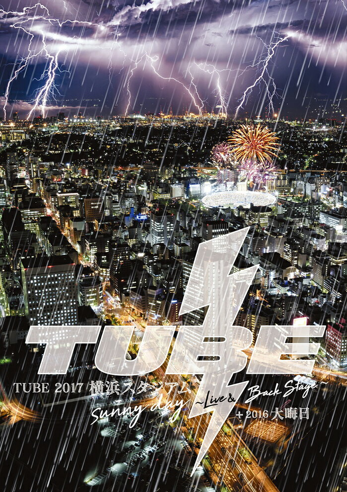 TUBE 2017 横浜スタジアム sunny day 〜Live&Back Stage〜 + 2016 大晦日(初回仕様限定盤)【Blu-ray】画像