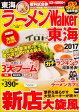 ラーメンWalker東海2017 ラーメンウォーカームック (ラーメンウォーカームック)