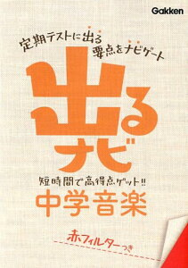 【送料無料】出るナビ中学音楽〔新版〕 [ 学研教育出版 ]