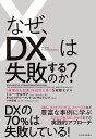 なぜ、DXは失敗するのか? 「破壊的な変革」を成功に導く5段階モデル [ トニー サルダナ ]