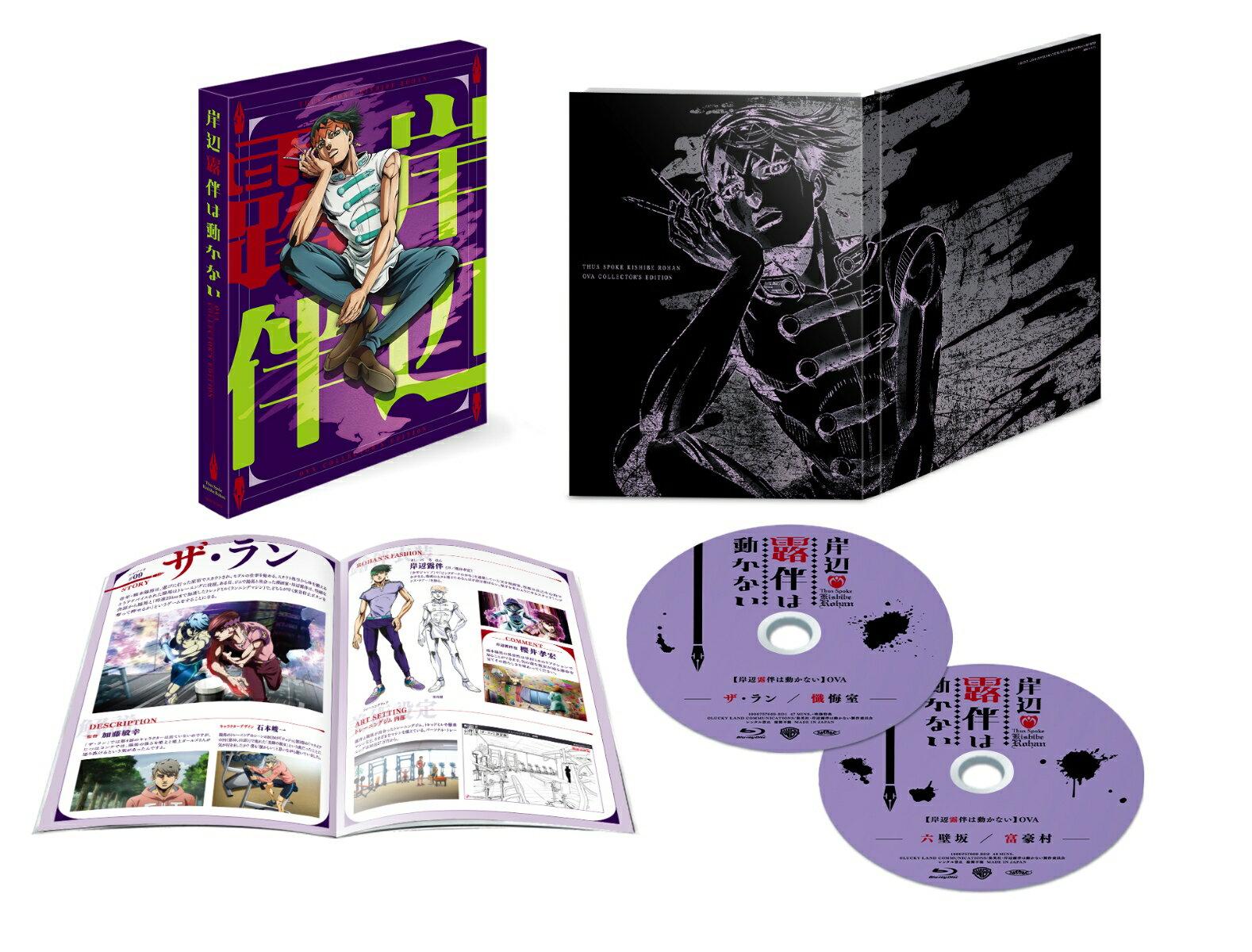 「岸辺露伴は動かない」OVA <コレクターズエディション>【Blu-ray】