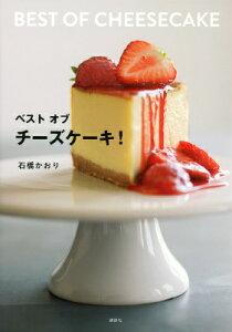 【楽天ブックスならいつでも送料無料】ベスト オブ チーズケーキ! [ 石橋かおり ]
