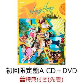 【先着特典】HAPPY HAPPY (初回限定盤A CD+DVD) (ICカードステッカー付き)