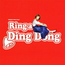 Ring a Ding Dong [ 木村カエラ ]