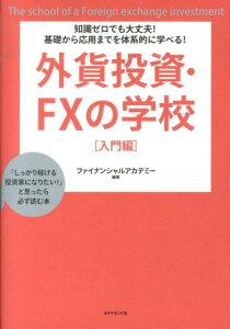 外貨投資・FXの学校 [ 日本ファイナンシャルアカデミー株式会社 ]