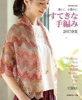 すてきな手編み(2017春夏)
