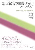 21世紀資本主義世界のフロンティア