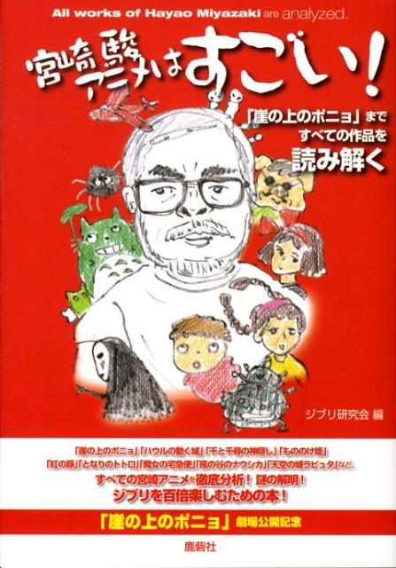 「宮崎駿アニメはすごい!」の表紙