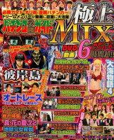 パチンコ必勝ガイド極上MIX(vol.11)