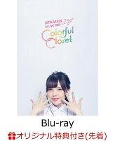 【楽天ブックス限定先着特典】鬼頭明里 1st LIVE TOUR「Colorful Closet」【Blu-ray】(2L判ブロマイド)