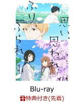 【先着特典】思い、思われ、ふり、ふられ【通常版】【Blu-ray】(三方背ボックスイラストA4クリアファイル)