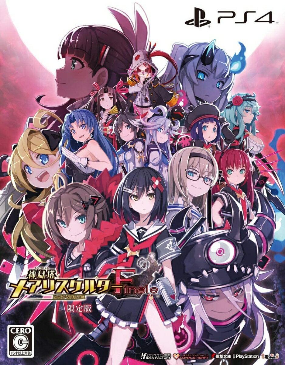 神獄塔 メアリスケルターFinale 限定版 PS4版