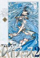 魔法騎士レイアース2 新装版(2)