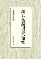 鑑真と唐招提寺の研究