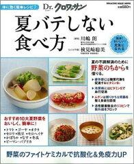 【送料無料】夏バテしない食べ方
