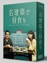名建築で昼食を DVD-BOX [ 池田エライザ ]