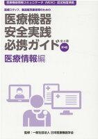 医療機器安全実践必携ガイド 臨床医学編第4版