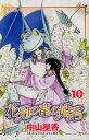 花冠の竜の姫君(10) [ 中山星香 ] - 楽天ブックス