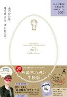 ゲッターズ飯田の五星三心占い開運ダイアリー2021 金の時計座