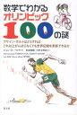 数学でわかるオリンピック100の謎 ウサイン・ボルトはどうすればこれ以上がんばらなくて [ ジョン・D.バロー ]