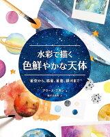 水彩で描く色鮮やかな天体 星空から、惑星、星座、銀河まで