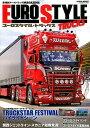 EURO STYLE TRUCKS 欧州的アートトラックMAGAZINE (GEIBUN MOOK)
