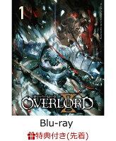 【先着特典】オーバーロードII 1(アルベド&シャルティアA4ダブルポケットクリアファイル付き)【Blu-ray】