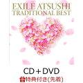 【先着特典】TRADITIONAL BEST (CD+DVD) (B2ポスター付き)