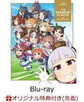 【楽天ブックス限定先着特典】アニメ『うまよん』Blu-ray BOX【Blu-ray】(キャラファインボード)