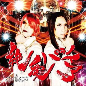 【送料無料】MIDNIGHT☆BUTTERFLY/絶愛パラノイア-in the mirror-