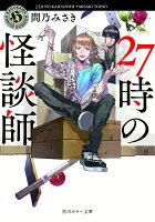 27時の怪談師 (角川ホラー文庫)