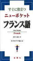 【バーゲン本】すぐに役立つニューポケットフランス語